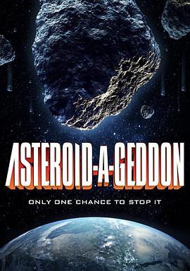 小行星大末日
