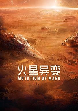 火星异变2021