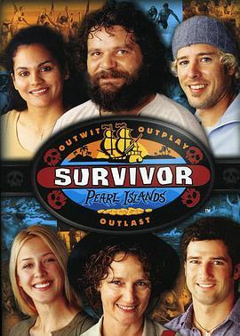 幸存者:珍珠岛第七季